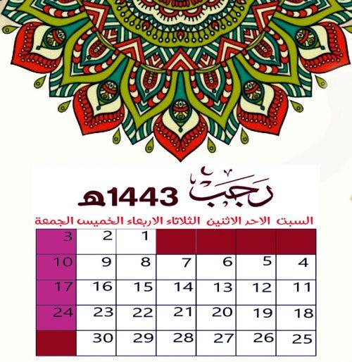 تقويم شهر رجب 1443 Rajab -تقويم ام القرى 1443 pdf