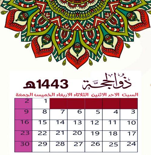 تقويم شهر ذي الحجةDhul Hijjah -تقويم 1443 الهجري