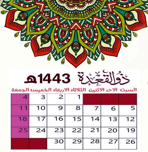 تقويم شهر ذي القعدة 1443 Dhul Qa'dah - تقويم عام 1443