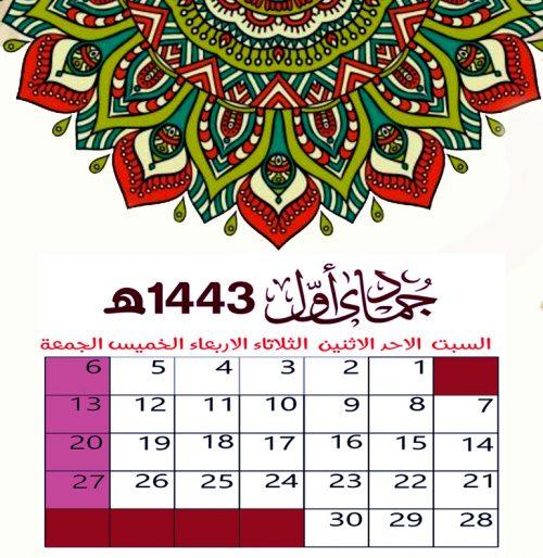تقويم شهر جمادى الأولى 1443 Jumada-Ula -تقويم 1443 الهجري