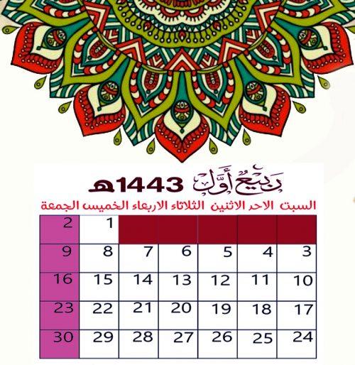 تقويم شهر ربيع الأول 1443 Rabi'uAwwal - التقويم الهجري 1443