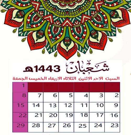تقويم شهر شعبان 1443 Shaaban - التقويم الهجري 1443