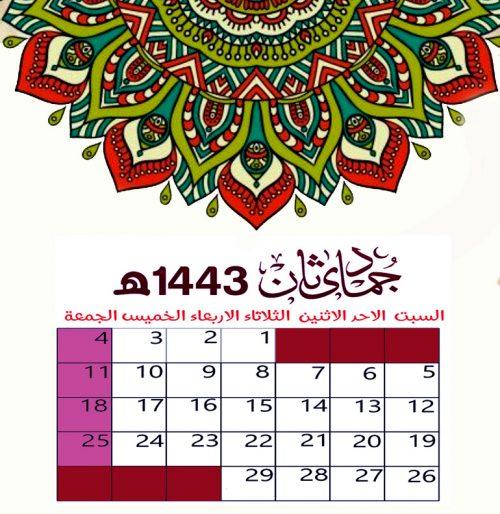 تقويم شهر جمادى الثانيةJumada-Thani - تقويم عام 1443