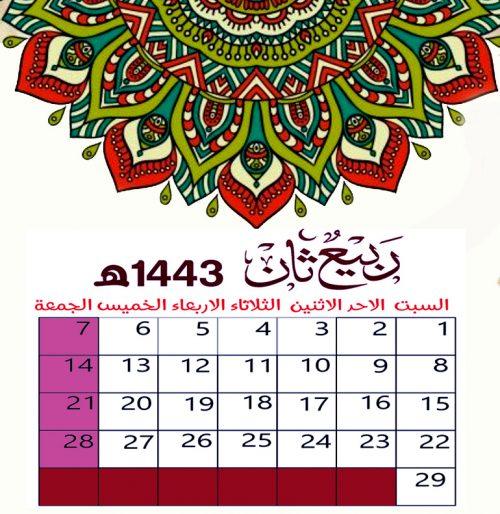 تقويم شهر ربيع الثانيRabi'uThani التقويم الهجري 1443