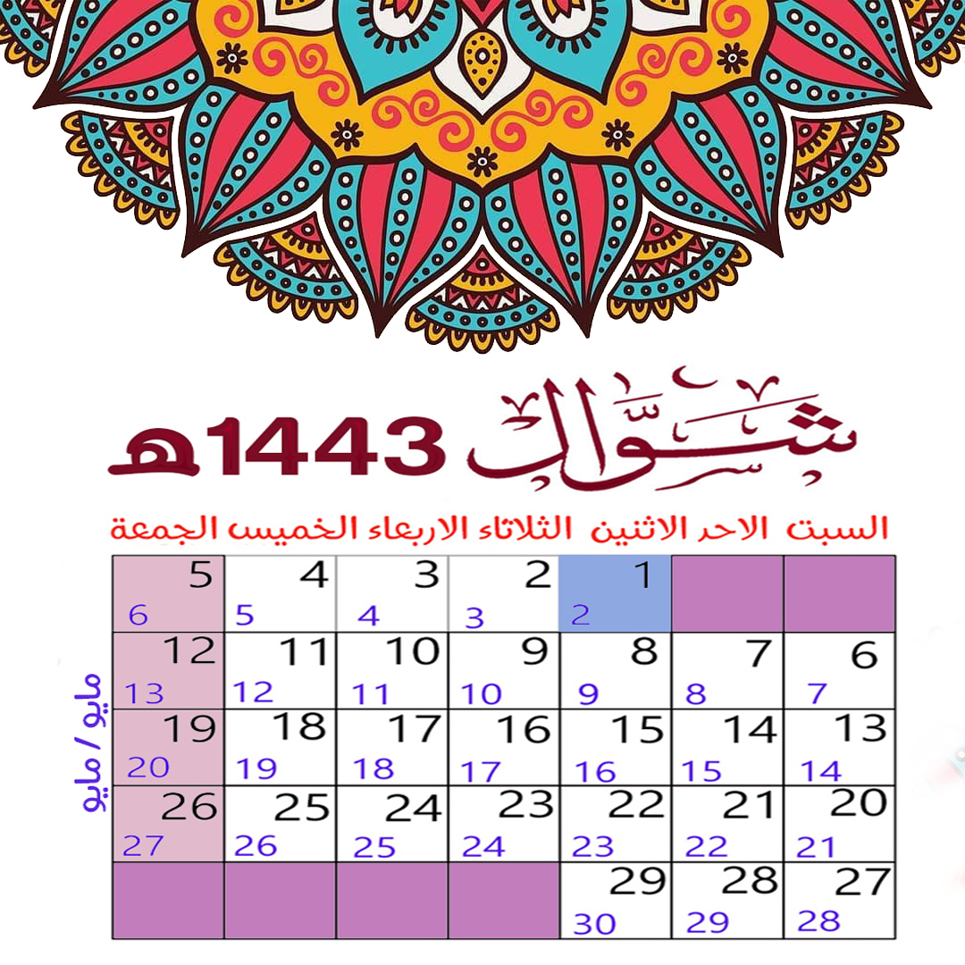 تقويم شهر شوال 1443 Shawwal