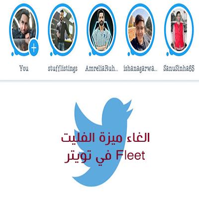 تحديث تويتر الجديد 2021 للاندرويد + شرح تحديث التويتر الجديد 2021 Twitter Update