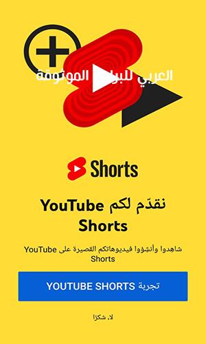 تحديث اليوتيوب تلقائيا 2021 YouTube Update مع شرح مميزات تحديث اليوتيوب الجديد بالصور