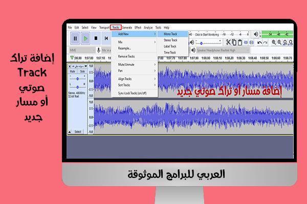 تحميل برنامج أوداسيتي ويندوز 10 audacity للكمبيوتر