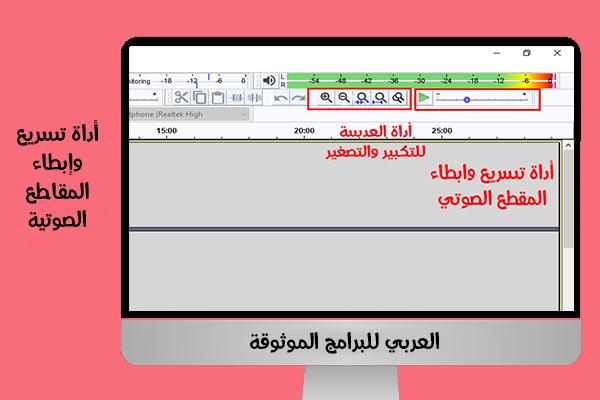 شرح برنامج Audacity للكمبيوتر أوداسيتي ويندوز 10 بالصور