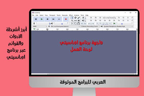 تحميل برنامج audacity للكمبيوتر اوداسيتي ويندوز 10