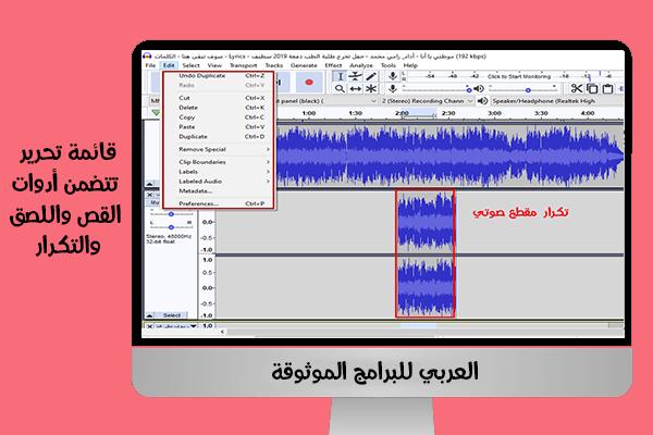شرح برنامج audacity للكمبيوتر ويندوز 10 بالصور