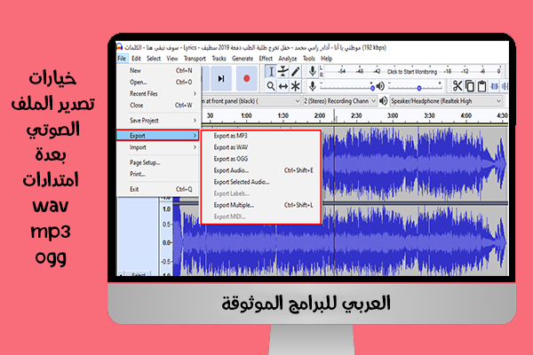 شرح برنامج Audacity للكمبيوتر أوداسيتي ويندوز 10 بالصور أحدث اصدار