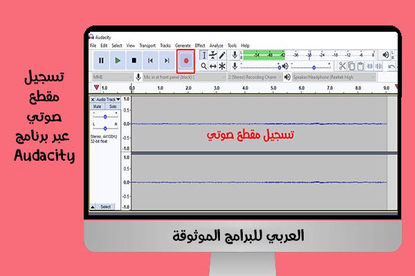 شرح برنامج audacity الاوديو سيتي أحدث اصدار للكمبيوتر