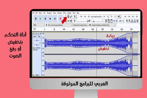 شرح برنامج audacity،الاوديو سيتي أحدث اصدار للكمبيوتر