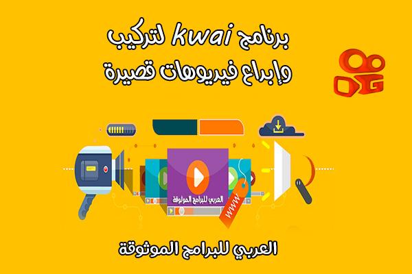 تحميل برنامج kwaiللاندرويد كواي لتركيب وإبداع فيديوهات قصيرة للشبكات الإجتماعية