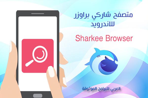 تحميل برنامج Sharkee browser شاركي براوزر للاندرويد