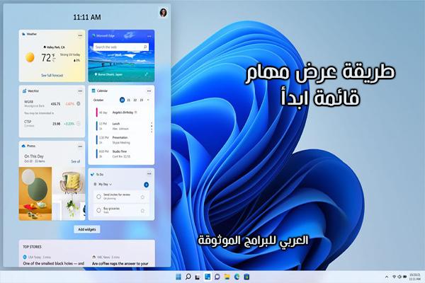 تحميل ويندوز 11 برابط مباشر download windows 11 iso 64 bit