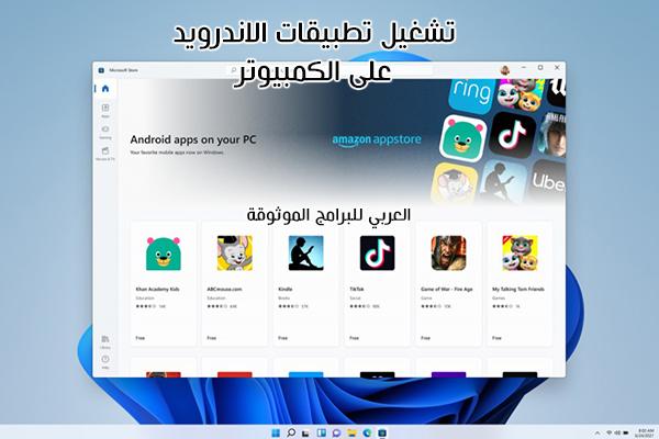 تشغيل تطبيقات الاندرويد عبر الكمبيوتر windows 11 64 bit