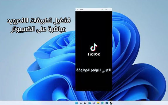 تشغيل تطبيقات والعاب الاندرويد مباشرة عبر ويندوز 11
