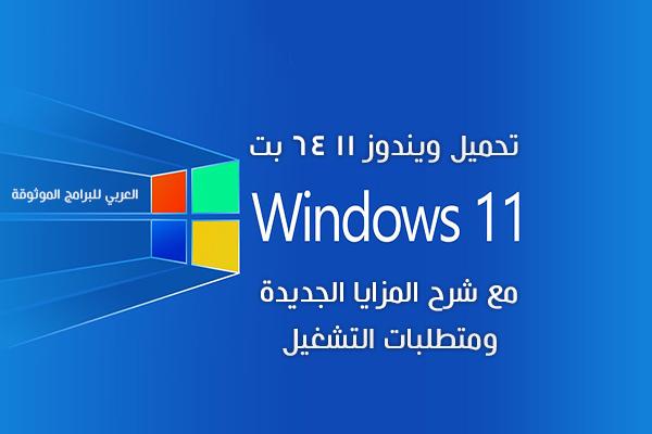 تحميل ويندوز 11 برابط مباشر مجانا نسخة ايزو 2021windows 11 iso 64 bit