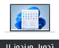 تحميل ويندوز 11برابط مباشر مجانا windows 11 iso 64 bit نسخة ايزو 2021