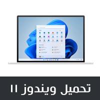 تحميل ويندوز 11 عربي مجانا برابط مباشر نسخة ايزو 2021