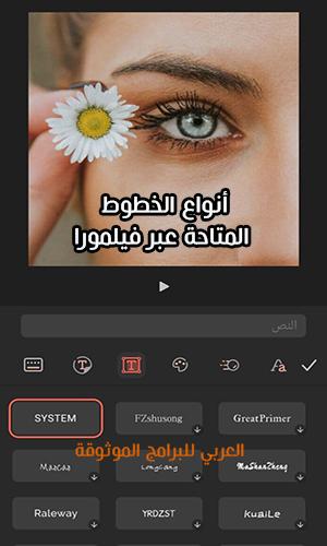 تحميل برنامج فيلمورا عربي Filmora للاندرويد فيلمورا جو عربي أحدث اصدار 2021