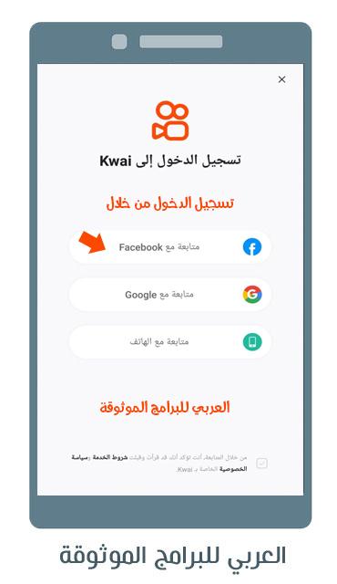 شرح التسجيل في برنامج kwai تطبيق مبدع فيديو قصير ومجتمع اونلاين