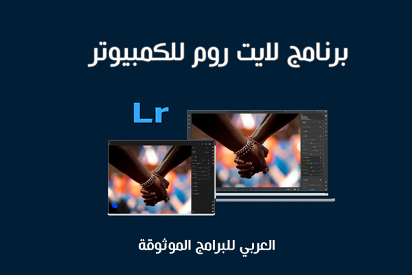 تحميل برنامج لايت روم للكمبيوتر رابط مباشر 2021 Adobe Photoshop Lightroom