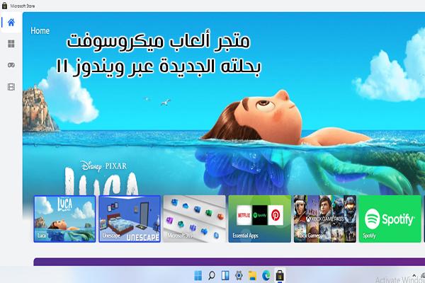 تنزيل ويندوز 11 الجديد download windows 11 64 bit