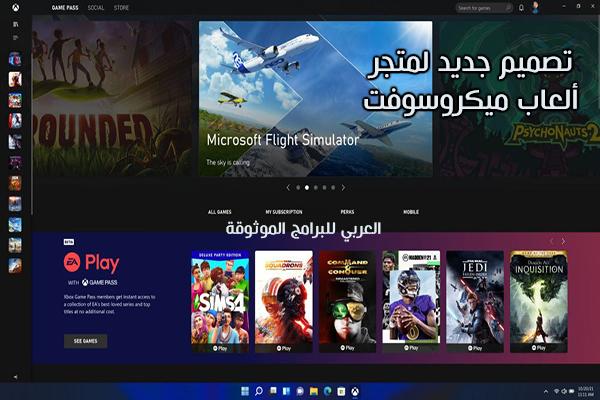 تصميم جديد لمتجر ألعاب ميكروسوفت الجديد على ويندوز 11 windows