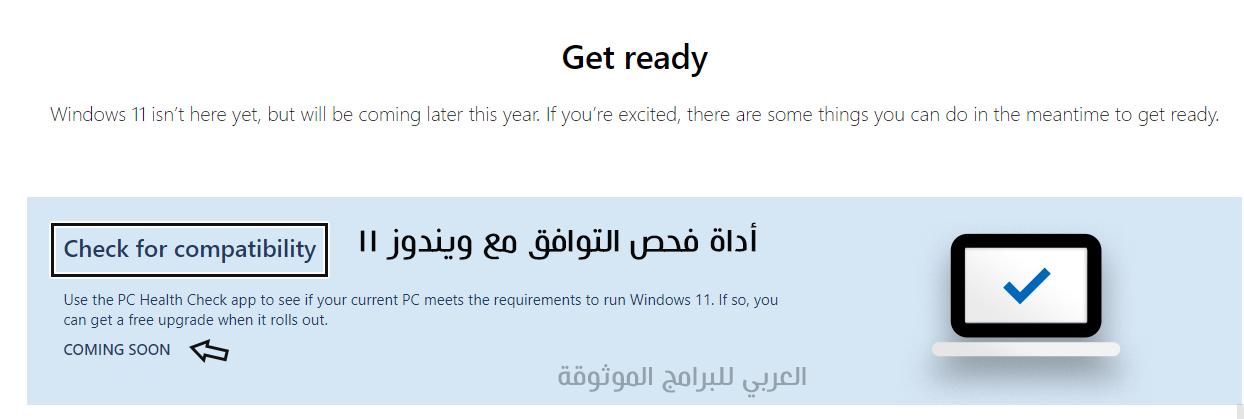 أداة فحص التوافق مع ويندوز 11 check for compatibility