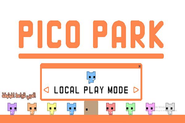 طريقة تثبيت لعبة بيكو بارك التحديث الاخير من ميديا فاير