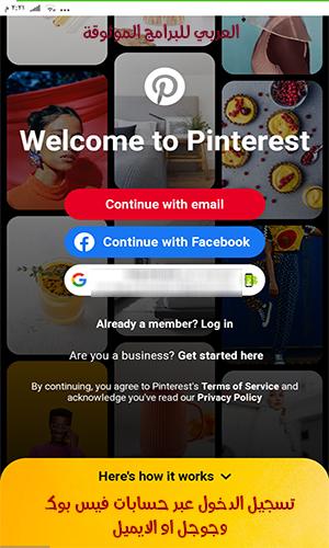 تنزيل برنامج pinterest lite بينترست لايت