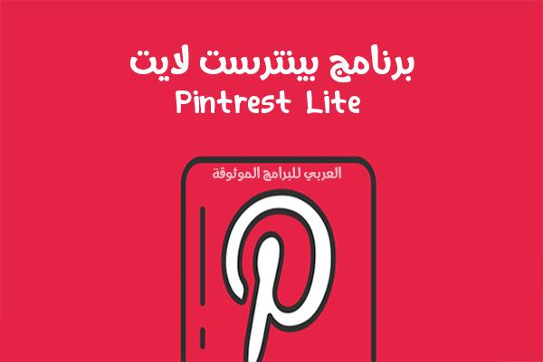 تنزيل برنامج pinterest lite بينترست لايت أحدث اصدار للاندرويد مجانا 2021