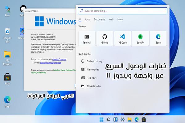 تحميل ويندوز 11 عربي 64 بت مجانا برابط مباشر