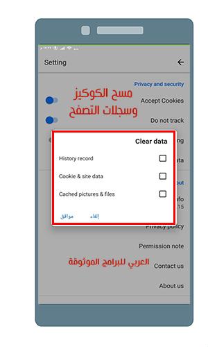تحميل متصفح Sharkee Browser شاركي براوزر لتصفح آمن للاندرويد رابط مباشر 2021
