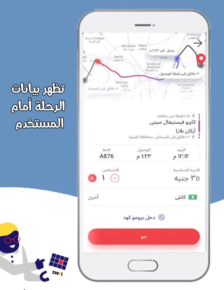 تحميل برنامج سويفل Swvl مصر سويڤل للنقل الجماعي بالحافلات رابط مباشر 2021
