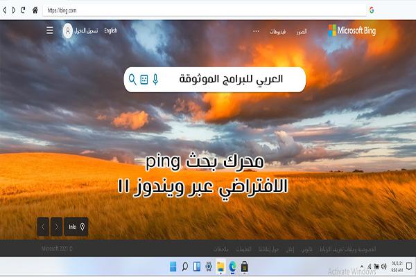 واجهة محرك بينج الافتراضي عبر ويندوز 11 عربي الجديد