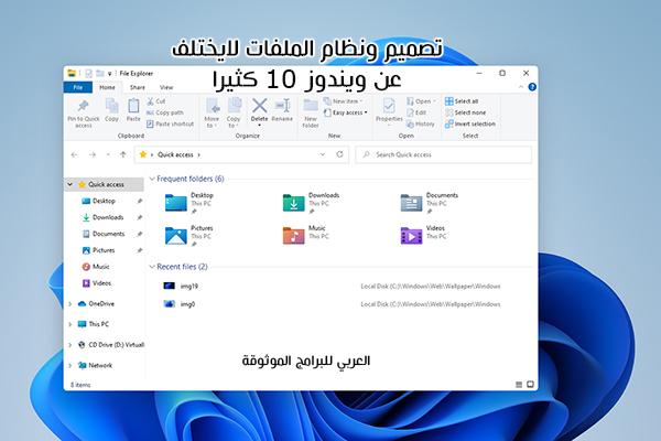 تحميل ويندوز 11 مجانا - download windows 11
