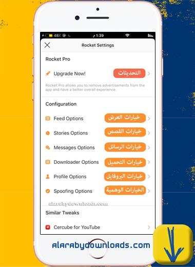 صفحة اعدادات انستقرام الذهبي بالعربي