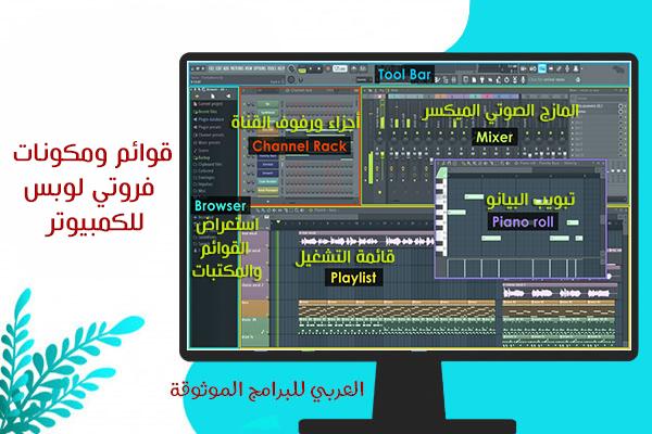 تحميل فروتي لوبس للكمبيوتر fl studio mobile شرح مميزات البرنامج