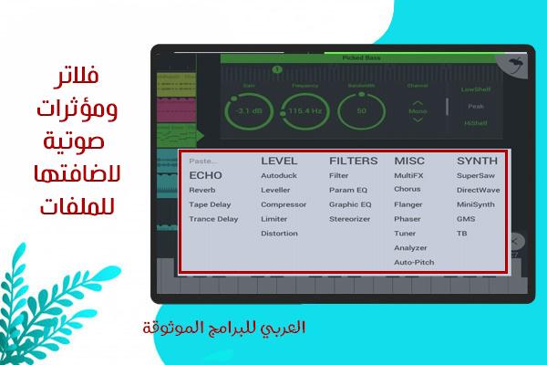 فلاتر ومؤثرات صوتية يمكنك تطبيقها عبر تحميل برنامج fruity loops