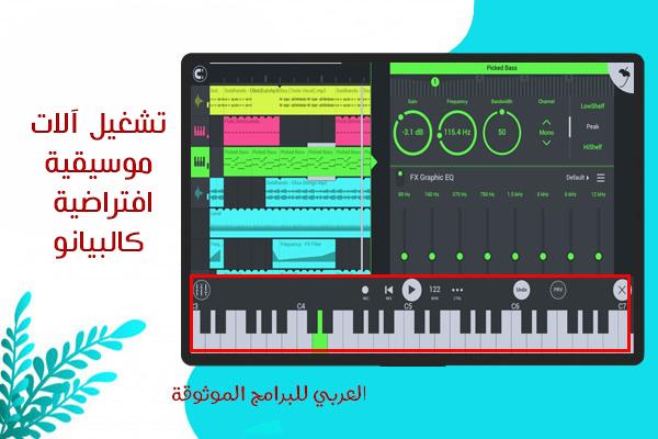 تحميل تطبيق فروتي لوبس للاندرويد fl studio mobile