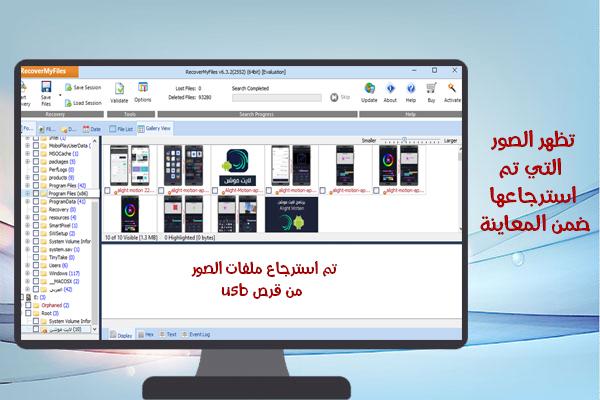 تحميل برنامج Recover My Files لاستعادة الملفات المحذوفة من الكمبيوتر