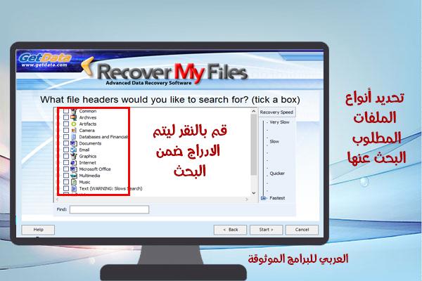 تحميل برنامج استرجاع الملفات المحذوفة من الكمبيوتر Recover My Files