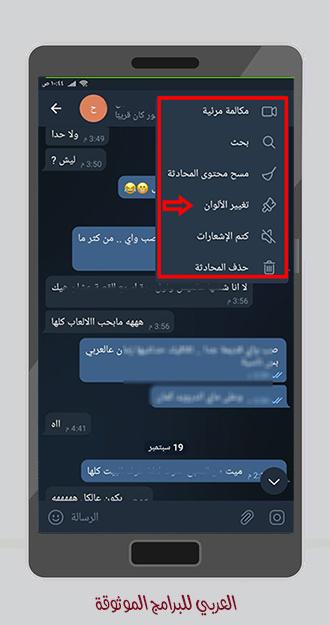 تحديث تليجرام الجديد للاندرويد مع شرح مزايا تيليجرام عربي أولا بأول Telegram Update