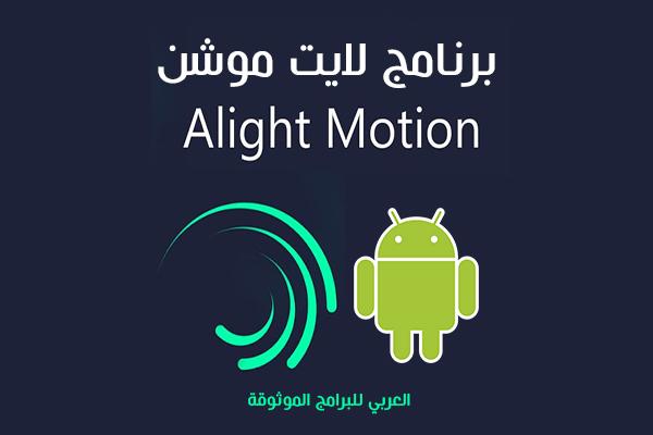 تنزيل برنامج لايت موشن للاندرويد Alight Motion لتصميم الرسوم المتحركة رابط مباشر