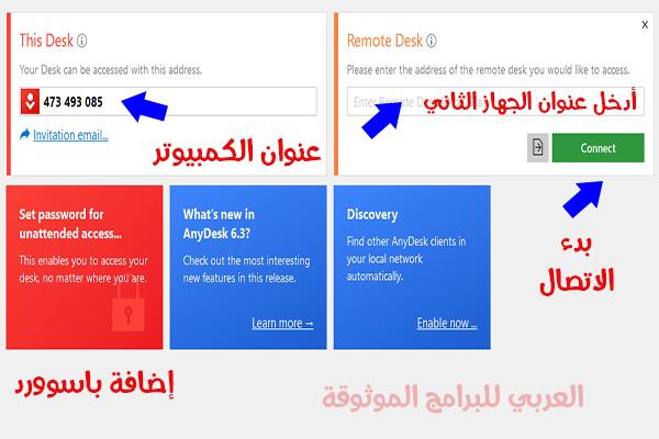 شرح برنامج اني ديسك للكمبيوتر بالعربي