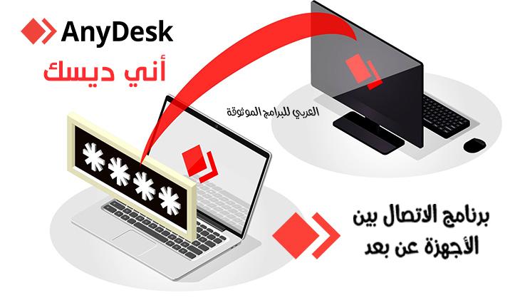 تحميل برنامج اني ديسك للكمبيوتر والاندرويد للتحكم بالأجهزة عن بعد Any desk 2021